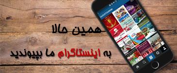 صفحه رسمی اینستاگرام شرکت