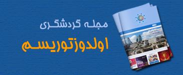 مجله گردشگری اولدوز توریسم