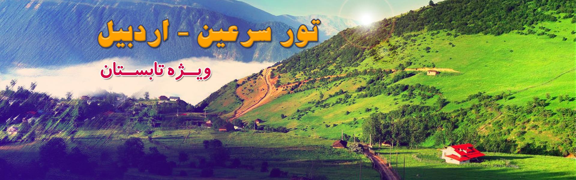 sarein-tabestan-2