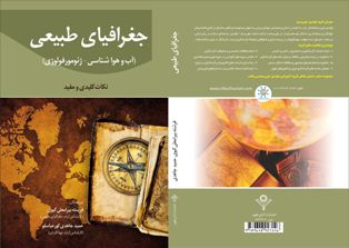 book-geoghraphy-tabiei