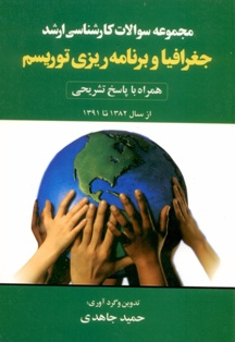 book-test-geo-tourism-91