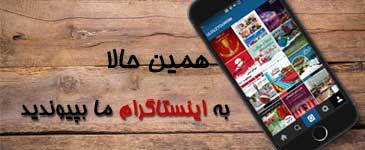 صفحه رسمی اینستاگرام اولدوز گشت